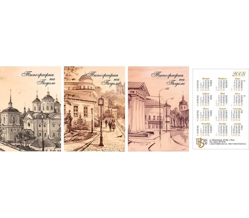 http://bvi.kiev.ua/wp-content/uploads/2015/05/2008-Calendar-.jpg