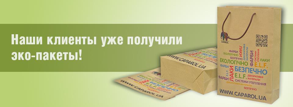 Site-Eco-paket-2